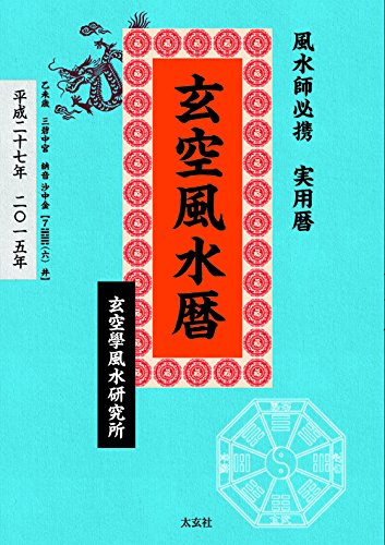 玄空風水暦 2015年(太玄社)