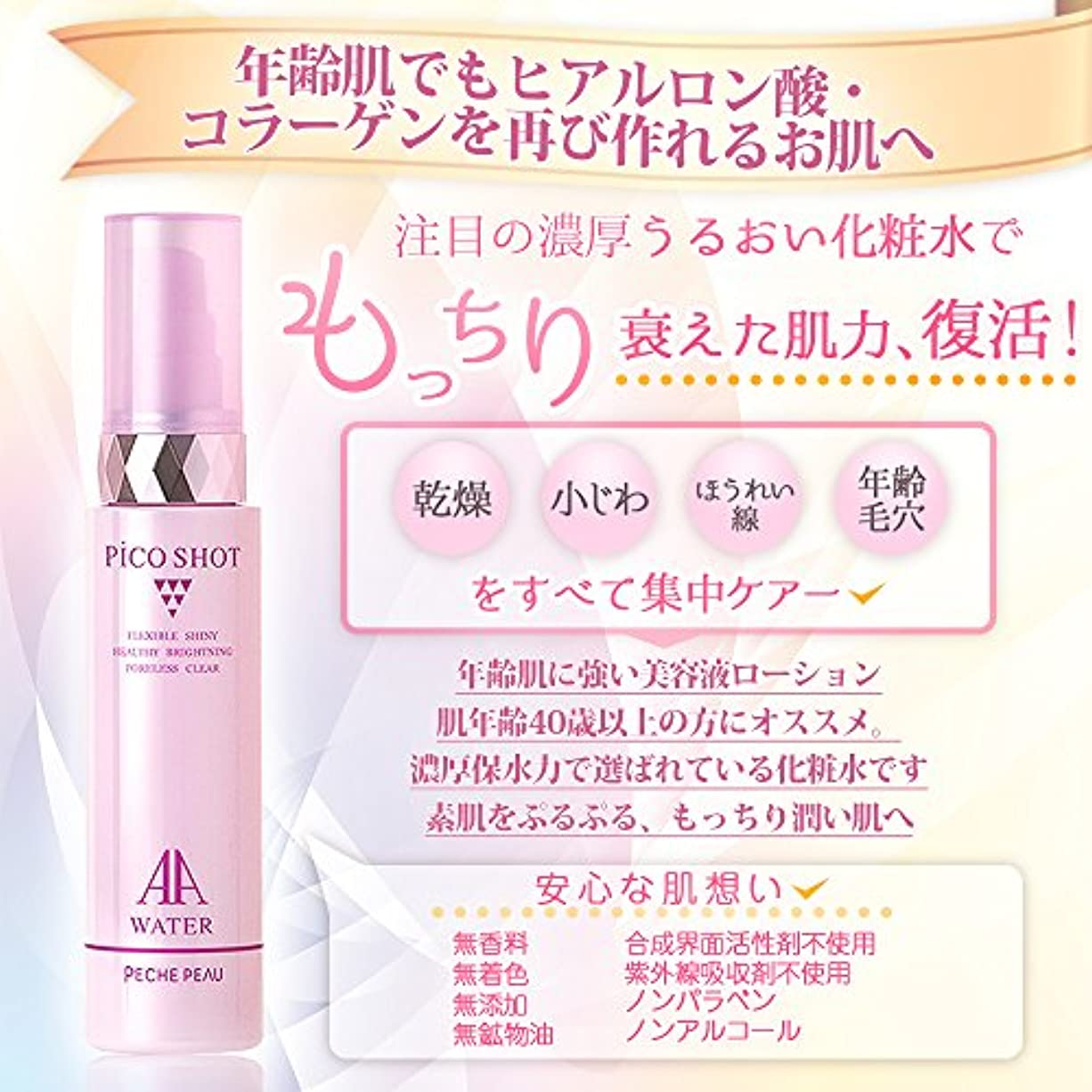 アコーパイント貫通する濃厚うるおい化粧水