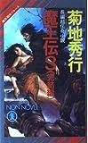 魔王伝―魔界都市ブルース (3) (ノン・ノベル)