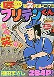 フリテンくん匠 (バンブーコミックス)