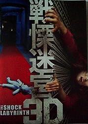 【動画】戦慄迷宮3D