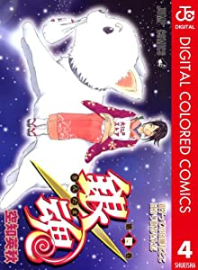 銀魂 カラー版 4巻 表紙画像