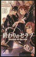 終わりのセラフ 第15巻