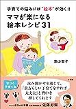 """ママが楽になる絵本レシピ31 ?子育ての悩みには""""絵本""""が効く!!?"""