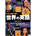 ダボス会議で聞く世界の英語(CD付)