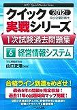中小企業診断士 1次試験過去問題集 6経営情報システム 【2012年度版】 (クイック実戦シリーズ)