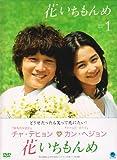 花いちもんめ DVD-BOX1 画像