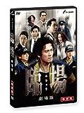 臨場 劇場版 特別版[DVD]