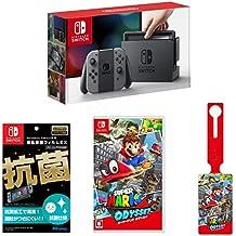 【www.z328y.cn限定】【液晶保護フィルムEX付き (任天堂ライセンス商品) 】Nintendo Switch Joy-Con (L) / (R) グレー+スーパーマリオオデッセイ+オリジナルラゲッジタグ