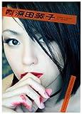 【初回限定特装版】月刊NEO 深田恭子
