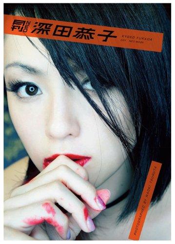 『月刊 NEO 深田 恭子』 深キョンの意味深な表情、仕草を徹底観察。フェチな魅力満載!