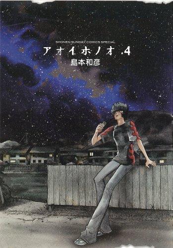 アオイホノオ (4) (少年サンデーコミックススペシャル)の詳細を見る