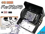 ☆24V バックカメラ 4ピンコネクタ☆高画質 防水機能☆赤外線機能