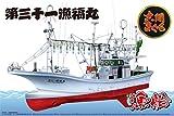 青島文化教材社 1/64 漁船 No.02 大間のマグロ一本釣り漁船 第三十一漁福丸 フルハルモデル