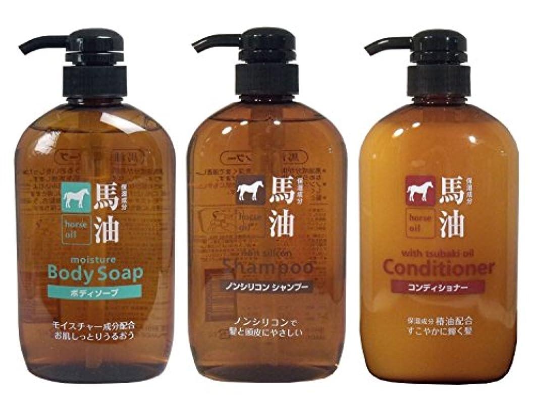 不健全理容師キャンバス馬油ボディーソープ&シャンプー&コンディショナーの3点セット(各600mL )  【日本製】