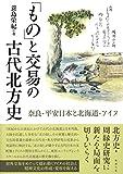 「もの」と交易の古代北方史 奈良・平安日本と北海道・アイヌ