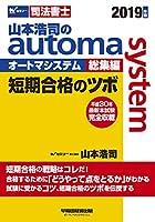 山本浩司のautoma system総集編 短期合格のツボ 2019年 (W(WASEDA)セミナー 司法書士)