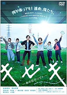 キセキ ーあの日のソビトー 通常版 [DVD]