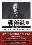戦藻録[新漢字・新かな版] 上