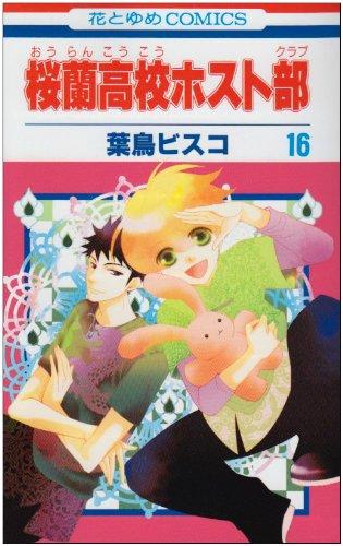 桜蘭高校ホスト部 第16巻 (花とゆめCOMICS)の詳細を見る