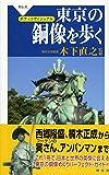 東京の銅像を歩く (ポケットビジュアル)
