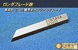 超音波カッター 専用 ロングブレード (替え刃) オプションパーツ ごんた屋