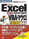 速効!ポケットマニュアルExcel VBA・マクロ自動化ワザ 2019 & 2016 & 2013