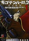 キャプテンハーロック~次元航海~ / 松本零士 のシリーズ情報を見る
