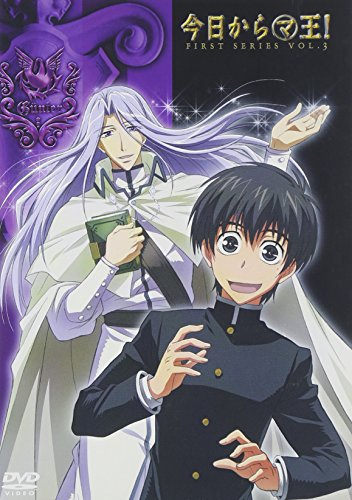今日からマ王 ! 3 [DVD]