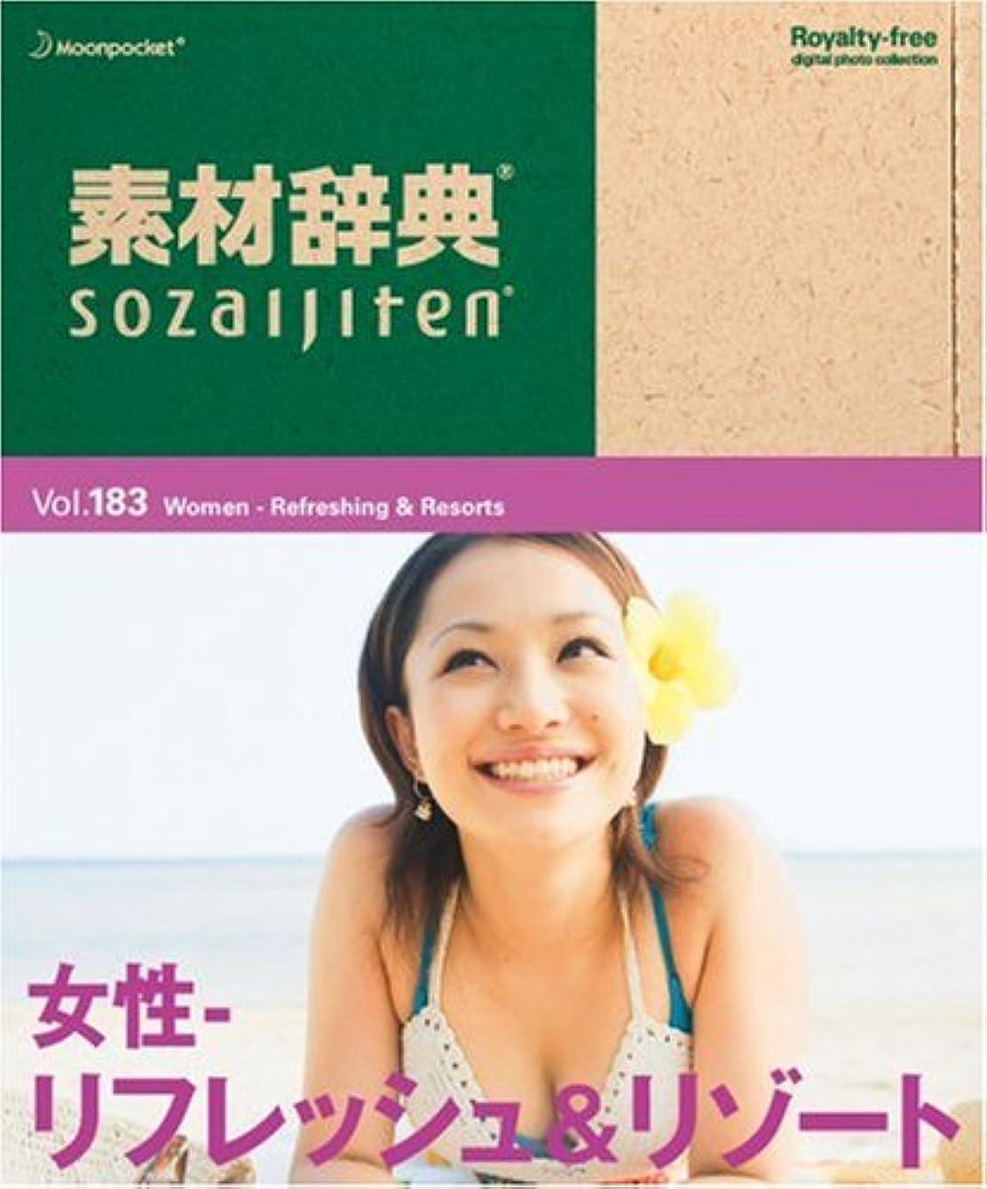 ポーズ動作愚か素材辞典 Vol.183 女性~リフレッシュ&リゾート編
