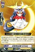 カードファイト!!ヴァンガード/第3弾/BT03/071/C/三日月の女神 ツクヨミ