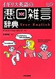 イギリス英語の悪口雑言辞典―True English [単行本]