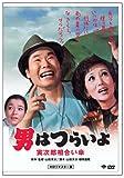 第15作 男はつらいよ 寅次郎相合い傘 HDリマスター版 [DVD]