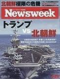 Newsweek (ニューズウィーク日本版) 2017年 4/25 号 [トランプ vs 北朝鮮]