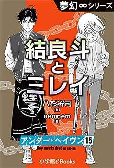 [八杉将司]の夢幻∞シリーズ アンダー・ヘイヴン15 Boy meets dead 4 結良斗とミレイ