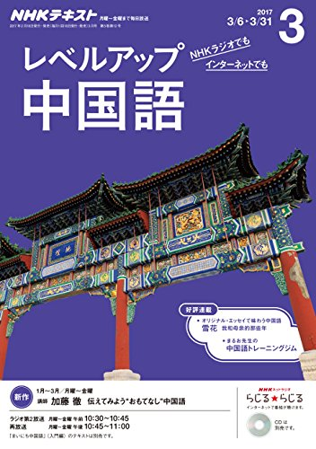 NHKラジオ レベルアップ中国語 2017年 3月号 [雑誌] (NHKテキスト)の詳細を見る