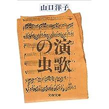 演歌の虫 (文春文庫)