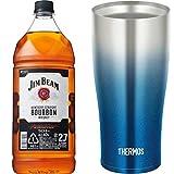 【ウィスキーとタンブラー】バーボンウイスキー ジムビーム 2700ml +サーモス 真空断熱タンブラー 420ml スパークリングブルー JDE-420C SP-BL