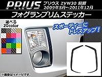 AP フォグランプリムステッカー カーボン調 トヨタ プリウス ZVW30 前期 2009年05月~2011年12月 パープル AP-CF195-PU 入数:1セット(2枚)