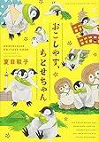 おこしやす、ちとせちゃん / 夏目 靫子 のシリーズ情報を見る