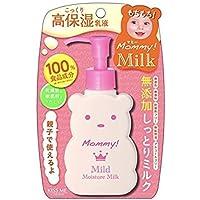 【伊勢半】マミー マイルドモイスチャーミルク 125ml ×3個セット