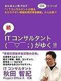 続・ITコンサルタント ( ̄▽ ̄;) がゆく!!