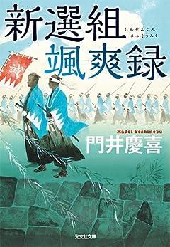 新選組颯爽録 (光文社文庫 か 53-4 光文社時代小説文庫)