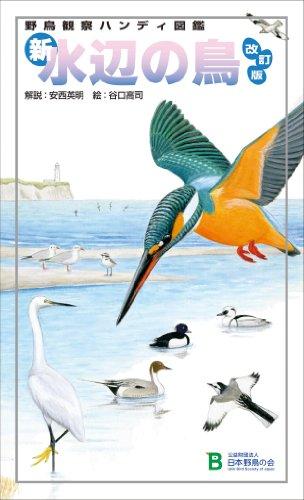 新・水辺の鳥―野鳥観察ハンディ図鑑