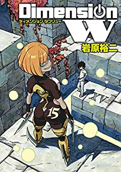 ディメンション W 15巻 (デジタル版ヤングガンガンコミックスSUPER)