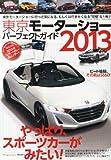 東京モーターショーパーフェクトガイド2013 2014年 01月号 [雑誌]