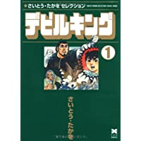 デビルキング (1) (リイド文庫―さいとう・たかをセレクション)