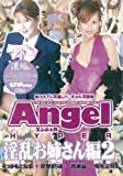 Angel HYPER 淫乱お姉さん編2・つかもと友希・夢野まりあ・渡瀬晶・及川奈央 [DVD]