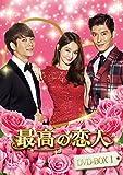 最高の恋人DVD-BOX2