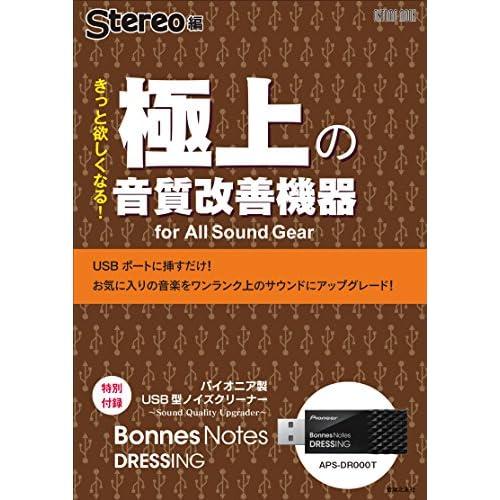 きっと欲しくなる!極上の音質改善機器 for All Sound Gear: 特別付録:パイオニア製USB型ノイズクリーナー